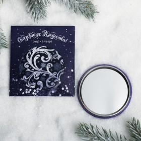 Зеркало в конверте «Сeребряное Рождество»