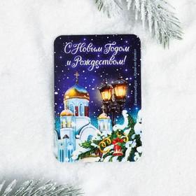 Магнит «С Новым Годом и Рождеством! Екатеринбург»