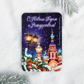 Магнит «С Новым Годом и Рождеством!» (Санкт-Петербург)