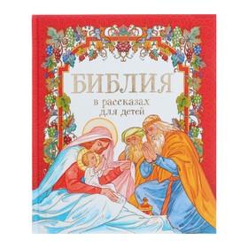 «Библия в рассказах для детей», Шипов Я.