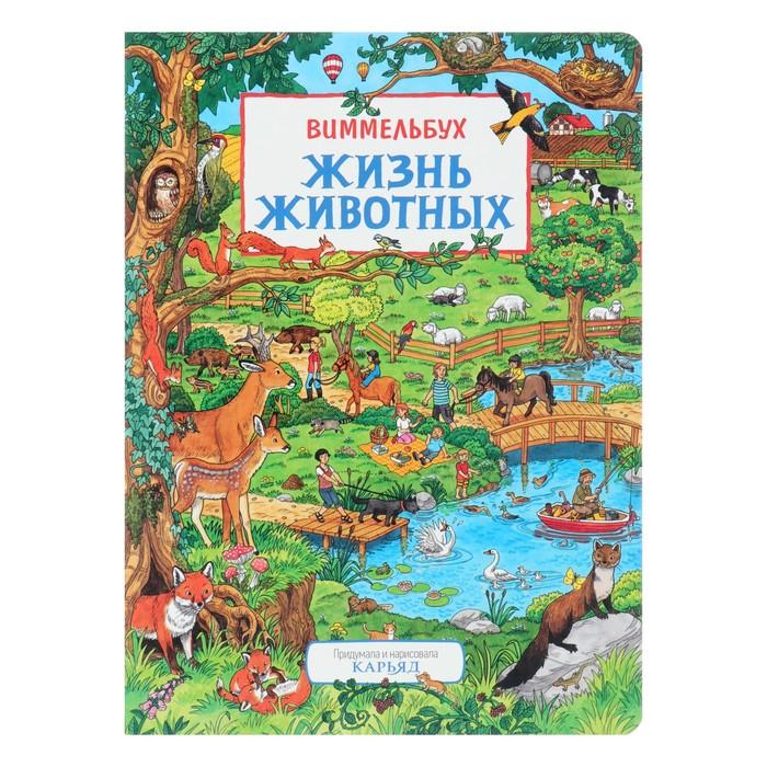 Книжка-картинка (виммельбух) «Жизнь животных»