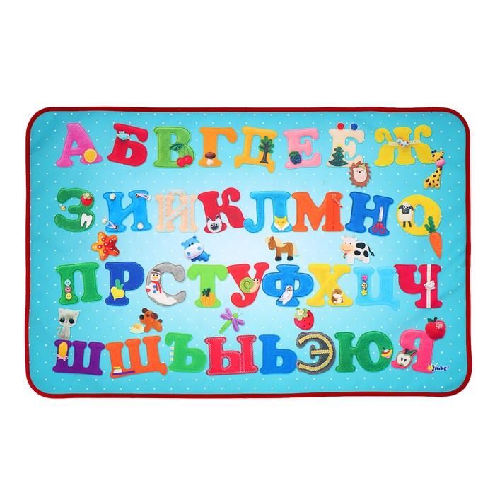"""Накладка на стол текстильная (складная) 700 х 450 мм , обучающая, """"Алфавит Русские буквы"""", 200D"""
