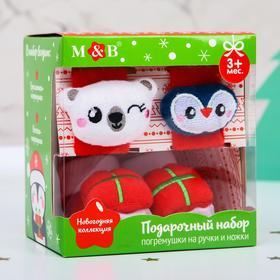 """Новый год, подарочный набор: браслетики + носочки-погремушки """"Мой 1 новый год"""", р-р носочков 10-14 (10-14см)"""