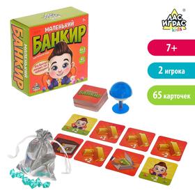 Настольная игра на счёт «Маленький банкир»: карточки, кристаллы, мешок, попрыгунчик