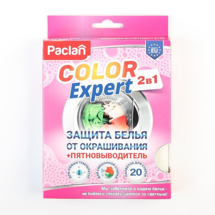 Салфетки защиты белья от окрашивания + пятновыводитель Paclan Color Expert, 20 шт.
