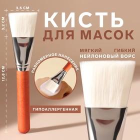 Кисть для масок, широкая, 14,8 см, цвет розовый Ош