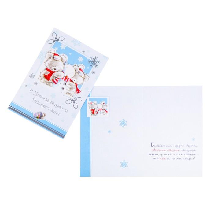 """Открытка """"С Новым Годом и Рождеством!"""" глиттер, фольга, лён, мишки на голубом фоне"""