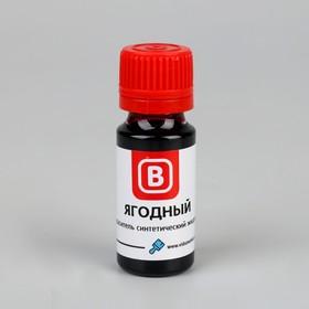 """Краситель синтетический жидкий """"Ягодный"""", 15 г"""
