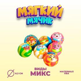 Мяч «Сладость», мягкий, 6,3 см , виды МИКС в Донецке