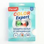 Салфетки защиты белья от окрашивания Paclan Color Expert, 20 шт.