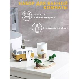 "Bath set ""Malibu"", 3 items (soap dish, soap dispenser, Cup)"