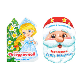 Наклейки набор «Дед Мороз и Снегурочка», 2 шт. по 12 стр.