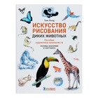 Искусство рисования диких животных. Пособие художника-анималиста. Основы анатомии и скетчинга. Понд Т.