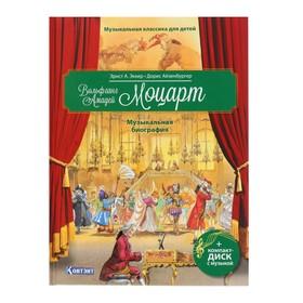Вольфганг Амадей Моцарт. Музыкальная биография, книга с QR-кодом и CD-диском. Эккер Эрнст А.