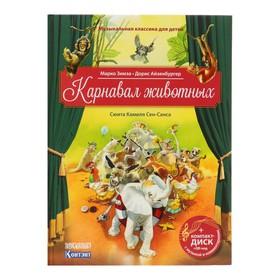 Карнавал животных. Сюита Камиля Сен-Санса, книга с QR-кодом и CD-диском. Зимза М.