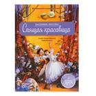 Спящая красавица. Балет П. И. Чайковского с QR-кодом и CD-диском. Хэммерле З.
