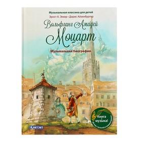 Вольфганг Амадей Моцарт. Музыкальная биография, книга с QR-кодом без CD. Эккер Эрнст А.