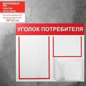 """Информационный стенд """"Уголок потребителя"""" 3 кармана (1 плоский А4, 1 плоский А5, 1 объёмный А5), цвет красный"""