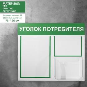 """Информационный стенд """"Уголок потребителя"""" 3 кармана (1 плоский А4, 1 плоский А5, 1 объёмный А5), цвет зелёный"""