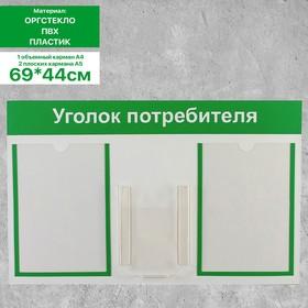 """Информационный стенд """"Уголок потребителя"""" 3 кармана (2 плоских А4, 1 объёмный А5), цвет зелёный"""