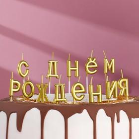 """Свечи для торта  """"С Днём Рождения"""", золотой"""