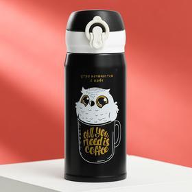 Термос «Утро начинается с кофе», 350 мл, время сохранения тепла 8 ч - фото 1964395