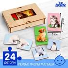 Пазл двойной «Животные» (головоломка), 12 пазлов, 24 детали - фото 105598802
