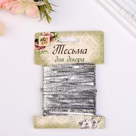 "Braid decorative ""Metallic flat"" winding, 10 m width 0.3 cm silver"