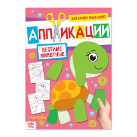 Аппликация для малышей «Весёлые животные», 20 стр., формат А4