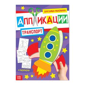 Аппликация для малышей «Транспорт», 20 стр., формат А4