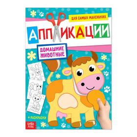 Аппликация для малышей «Домашние животные», 20 стр., формат А4