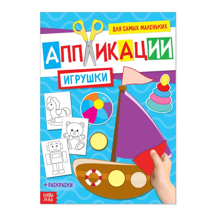 Аппликация для малышей «Игрушки», 20 стр., формат А4