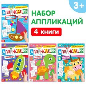 Аппликации для малышей набор А4 «Мои первые аппликации», 4 шт. по 20 стр.