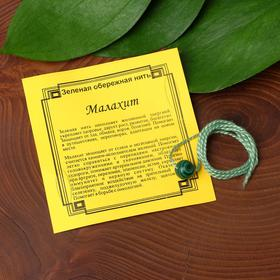 "Amulet color thread ""malachite"", color green"
