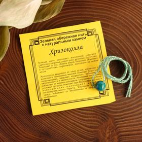 """Amulet color thread """"Chrysocolla"""", color green"""