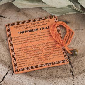 "Amulet color thread ""Tiger's eye"", the color orange"