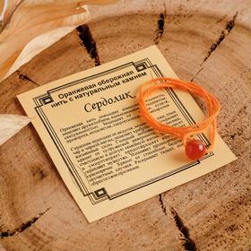 """Amulet color thread """"Carnelian"""" color orange"""