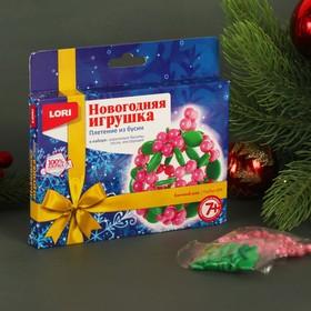 """Новогодняя игрушка. Плетение из бусин """"Ёлочный шар"""""""