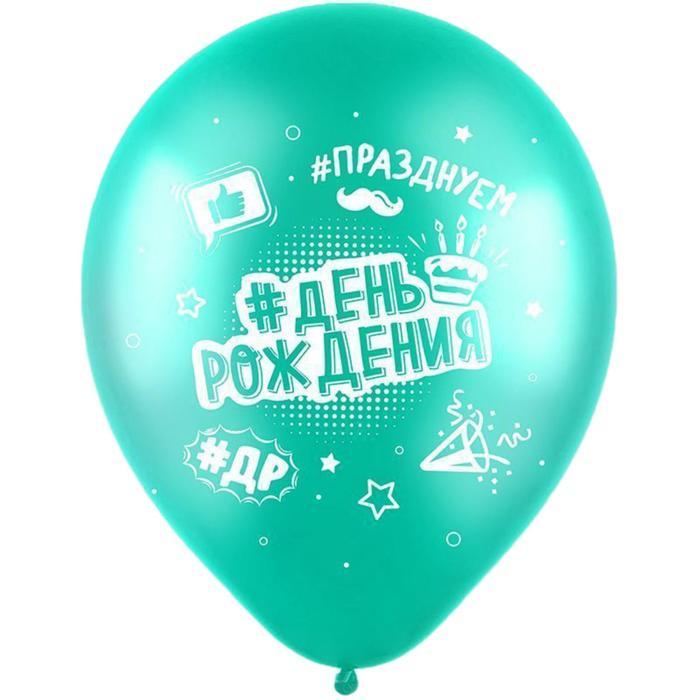 Хештеги поздравления с днем рождения