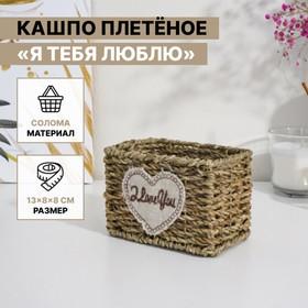 Кашпо плетёное Доляна «Я тебя люблю», 13×8×8 см, цвет коричневый