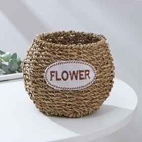 Кашпо плетёное «Цветы», цвет коричневый