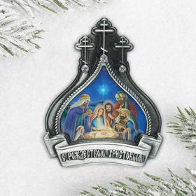 Магнит рождественский «Вертеп»