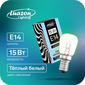 Лампа накаливания, 15 Вт, E14, 220 В, для холодильников и швейных машин, прозрачная