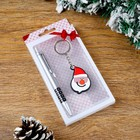 Gift set 2in1 (pen, keychain, Santa Claus)