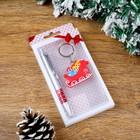 Gift set 2in1 (pen, keychain, Christmas sleigh)