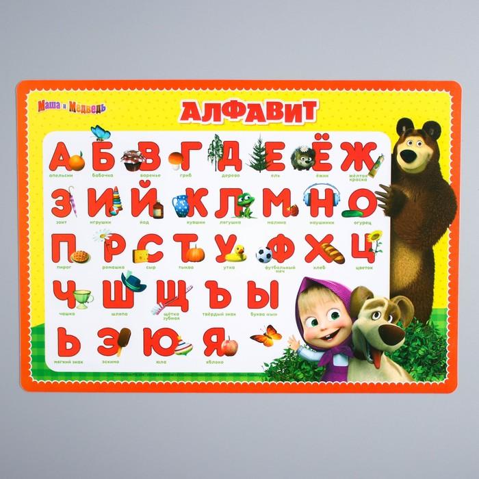 Коврик для лепки «Алфавит», А4, Маша и Медведь