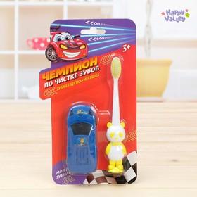 Зубная щётка с игрушкой «Чемпион по чистке зубов», цвета МИКС