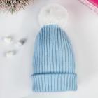 Шапка детская с помпоном, размер 50-52, цвет голубой - фото 105564980