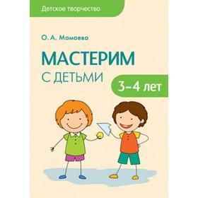 Мастерим с детьми 3-4 лет. Конспекты занятий. Мамаева О. А.