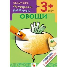 Раскраска с наклейками «Овощи». Мигунова Н. А.
